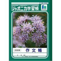 ショウワノート ジャポニカ学習帳 作文帳 200字 JL-42 10冊 (直送品)