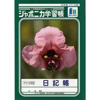ショウワノート ジャポニカ学習帳 日記帳 1ページ2日 JL-47 10冊 (直送品)