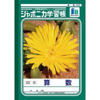 ショウワノート ジャポニカ学習帳 さんすう 22行 JL-5 10冊 (直送品)