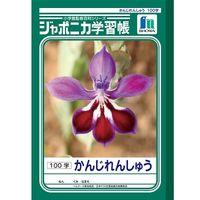 ショウワノート ジャポニカ学習帳 かんじれんしゅう 100字 JL-50 10冊 (直送品)