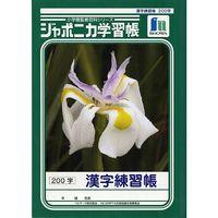 ショウワノート ジャポニカ学習帳 漢字練習帳 200字 JL-52-1 10冊 (直送品)