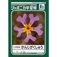 ショウワノート ジャポニカ学習帳 かんじがくしゅう 1・2年生用 JL-53 10冊 (直送品)
