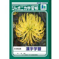 ショウワノート ジャポニカ学習帳 漢字学習 5.6年生用 JL-55 10冊 (直送品)