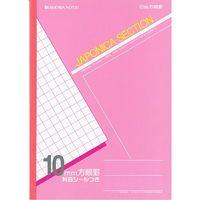 ショウワノート ジャポニカセクション 10mm方眼罫/桃 JS-10P 10冊 (直送品)
