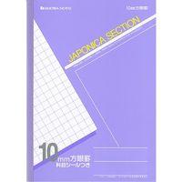 ショウワノート ジャポニカセクション 10mm方眼罫/紫 JS-10V 10冊 (直送品)