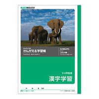 キョクトウ・アソシエイツ かんがえる学習帳 漢字学習3・4年生用 L422 10冊 (直送品)