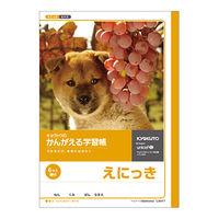 キョクトウ・アソシエイツ かんがえる学習帳 えにっき L4411 10冊 (直送品)