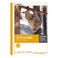 キョクトウ・アソシエイツ かんがえる学習帳 全科目15mm方眼ノート L4715 10冊 (直送品)