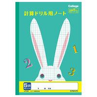 キョクトウ・アソシエイツ カレッジアニマル5mm方眼ノート 計算ドリル用 LP50 10冊 (直送品)