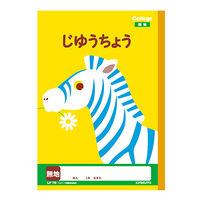キョクトウ・アソシエイツ カレッジアニマル学習帳 じゆうノート LP70 10冊 (直送品)