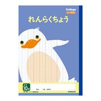 キョクトウ・アソシエイツ カレッジアニマル学習帳 れんらくノート10行 LP80 10冊 (直送品)