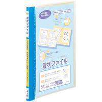 レイメイ藤井 賞状ファイル A3 ブルー LSB101A 1個 (直送品)