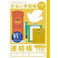 ナカバヤシ A5連絡帳11行 NA51-R11 10冊 (直送品)