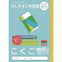 ナカバヤシ 学習帳B5こくご10マスリーダー NB51-C10ML 10冊 (直送品)