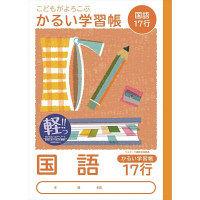ナカバヤシ B5国語17行 NB51-C17G 10冊 (直送品)