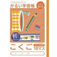 ナカバヤシ B5こくご18マス NB51-C18M 10冊 (直送品)
