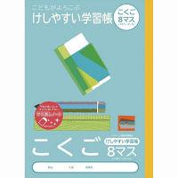 ナカバヤシ 学習帳B5こくご8マスリーダー NB51-C8ML 10冊 (直送品)