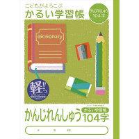 ナカバヤシ B5かんじ104字 NB51-KA104 10冊 (直送品)
