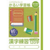 ナカバヤシ B5漢字練習120字 NB51-KA120 10冊 (直送品)