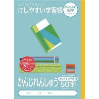 ナカバヤシ かんじれんしゅう50字 NB51-KA50 10冊 (直送品)
