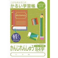ナカバヤシ B5かんじ84字リーダー入り NB51-KA84 10冊 (直送品)