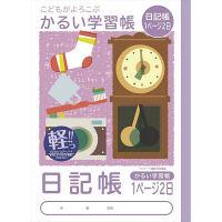 ナカバヤシ B5日記帳1ページ2日 NB51-N1P 10冊 (直送品)