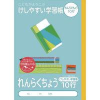ナカバヤシ 学習帳B5れんらくちょう10行 NB51-R10 10冊 (直送品)