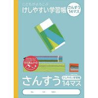 ナカバヤシ 学習帳B5さんすう14マス NB51-S14M 10冊 (直送品)