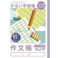 ナカバヤシ B5作文帳162字 NB51-SK162 10冊 (直送品)