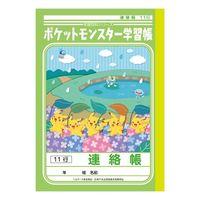 ショウワノート ポケットモンスター学習帳 連絡帳 11行 PA-67-1 10冊 (直送品)