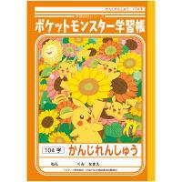 ショウワノート ポケットモンスター学習帳 かんじれんしゅう 104字 PL-50-1 10冊 (直送品)