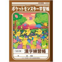 ショウワノート ポケットモンスター学習帳 漢字練習帳 120字 PL-50-2 10冊 (直送品)