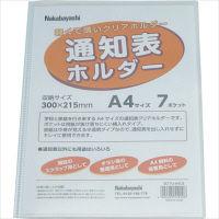 ナカバヤシ 通知表ホルダー/A4/7ポケット/クリアブルー SD-TU-A4CB 5個 (直送品)