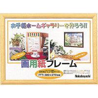 ナカバヤシ 画用紙フレーム/八ツ切サイズライト フーGW-101-L 1個 (直送品)