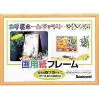 ナカバヤシ 画用紙フレーム/四ツ切サイズライト フーGW-102-L 1個 (直送品)