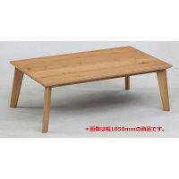 協立工芸 パリス こたつ センターテーブル ナチュラル 幅1200× 奥行700 × 高さ410mm 1台 (直送品)