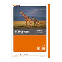 キョクトウ・アソシエイツ かんがえる学習帳 国語12行 L10 10冊 (直送品)