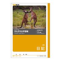 キョクトウ・アソシエイツ かんがえる学習帳 日記2段 L442 10冊 (直送品)
