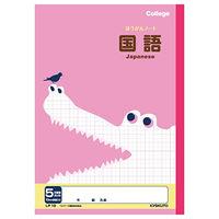 キョクトウ・アソシエイツ カレッジアニマル5mm方眼ノート 国語 LP10 10冊 (直送品)
