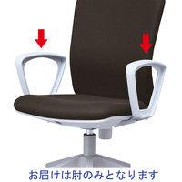 アイリスチトセ ハンガー付オフィスチェア専用肘 オフィスチェア グレー CKR-GAM 1個 (直送品)