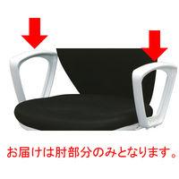アイリスチトセ BIT-WXチェア専用固定肘 1セット (直送品)