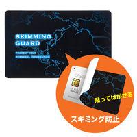 サンワサプライ スキミング防止カード(貼って剥がせるタイプ) LB-SL3SB 2セット (直送品)