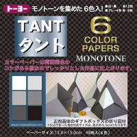 トーヨー タント6カラーペーパー 15.0cm モノトーン48枚入 068006 3袋(1袋48枚入)(直送品)