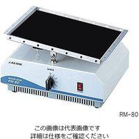 アズワン ロッキングミキサー RM-80 1個 1-5829-21 (直送品)