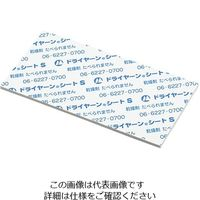 山仁薬品 シート型乾燥剤(ドライヤーン(R)) シリカゲル+パルプ 1袋(50枚) 3-5167-03 (直送品)