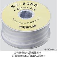 フロンケミカル フッ素樹脂コードシールガスケット(PTFE)12mm×6.0mm×5m KS-6000-12 1個 3-5935-04 (直送品)