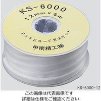 フロンケミカル フッ素樹脂コードシールガスケット(PTFE)20mm×6.0mm×5m KS-6000-20 1個 3-5935-06 (直送品)