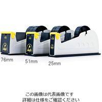 アズワン 静電対策テープディスペンサー 76mm幅 424-843 1個 3-6193-03 (直送品)