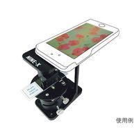 アズワン ハンディ生物・金属・実体顕微鏡(iPhone専用) 本体 NINE X400 1個 3-6455-01 (直送品)