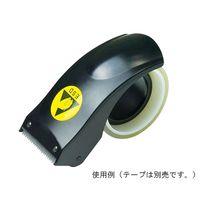 アズワン 帯電防止テープディスペンサー ハンディ 1個 3-6500-01(直送品)